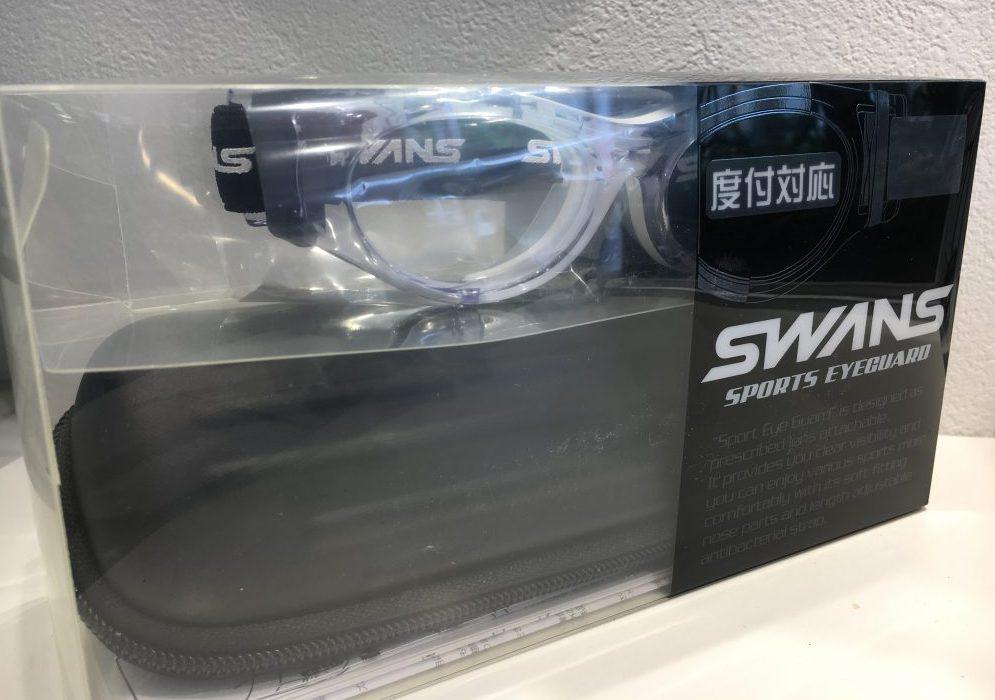 スワンズアイガード SVS-700N